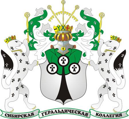 герб сибири